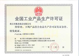 商丘市傲龙食品有限公司生产许可证