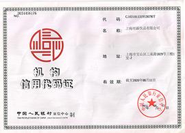 上海雨露饮品有限公司机构信用代码证