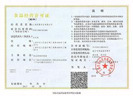 上海雨露饮品有限公司食品经营许可证