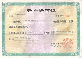 上海雨露饮品有限公司开户许可证