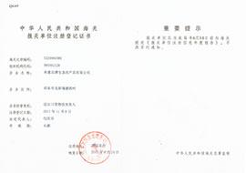 南通品源生态农产品有限公司海关注册登记证书