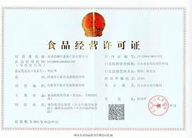 南通品源生态农产品有限公司食品经营许可证