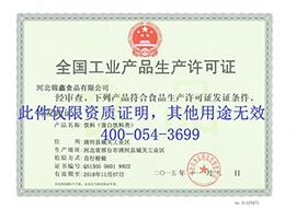 河北锦鑫食品有限公司生产许可证