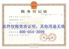 河北锦鑫食品有限公司税务登记证