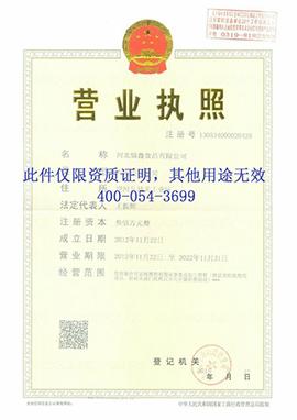 河北锦鑫食品有限公司营业执照