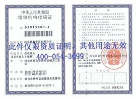 河北锦鑫食品有限公司组织机构代码证