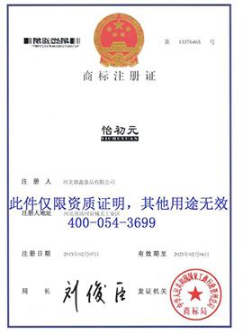 河北锦鑫食品有限公司怡初元商标注册证
