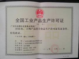 广州市花都区花果食品饮料厂生产许可证