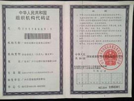 广州市花都区花果食品饮料厂组织机构代码