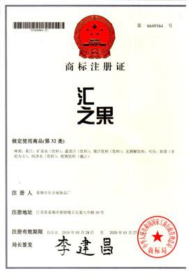 泰州市施恩食品有限公司汇之果商标注册证明
