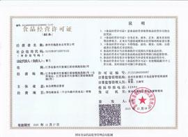 泰州市施恩食品有限公司经营许可证