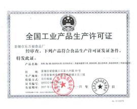 泰州市施恩食品有限公司生产许可