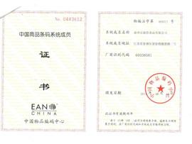 泰州市施恩食品有限公司条码证书