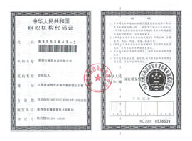 泰州市施恩食品有限公司组织机构代码