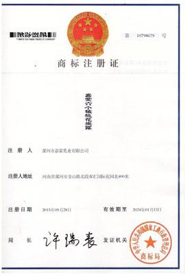 嘉蒙六个核桃花生露商标注册证