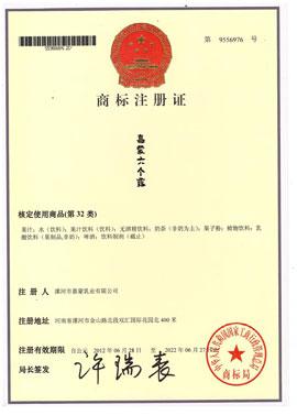 嘉蒙六个露商标注册证