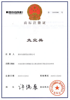 太空兵商标注册证