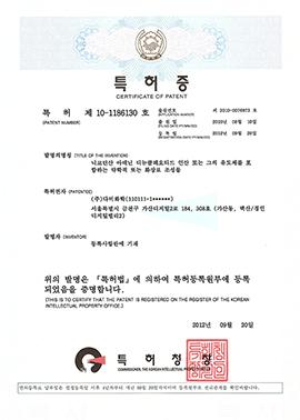 济宁健元食品有限公司韩语特许证2012