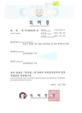 济宁健元食品有限公司韩语特许证2009