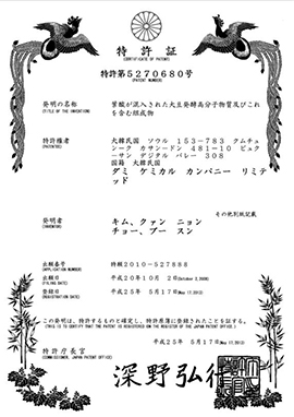 济宁健元食品有限公司特许证