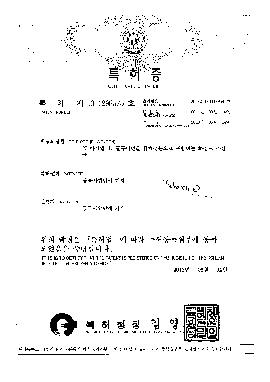 济宁健元食品有限公司2013韩语特许证