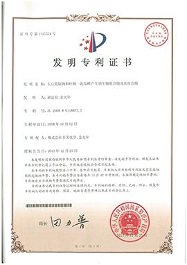 济宁健元食品有限公司发明专利证书