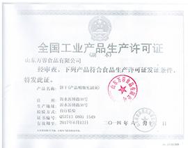 北京方圆恒通食品贸易有限公司生产许可证