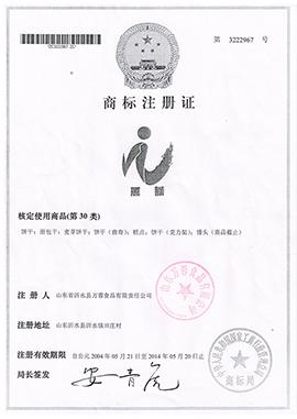 北京方圆恒通食品贸易有限公司商标注册证