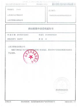 北京方圆恒通食品贸易有限公司商标续展申请书