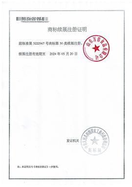 北京方圆恒通食品贸易有限公司商标续展证明