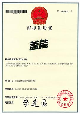 北京方圆恒通食品贸易有限公司盖能商标注册证
