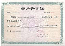 北京方圆恒通食品贸易有限公司开户许可证