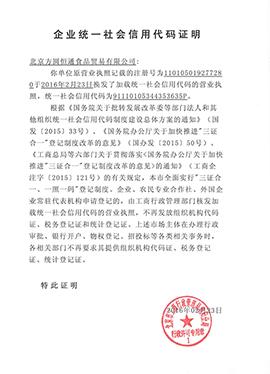 北京方圆恒通食品贸易有限公司信用代码证