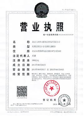 北京方圆恒通食品贸易有限公司营业执照盖章