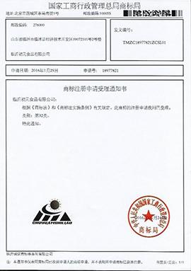 临沂初元食品有限公司初元食疗商标注册申请通知书