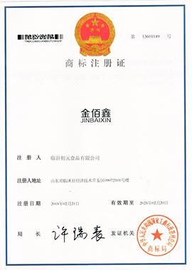 临沂初元食品有限公司金佰鑫商标注册证