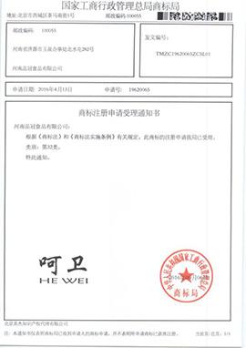 河南品冠食品呵卫商标注册证