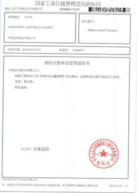 河南品冠食品玉泉商标注册证