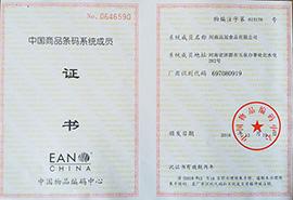 河南品冠食品中国物品编码中心证书