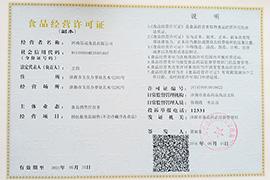 河南品冠食品经营许可证