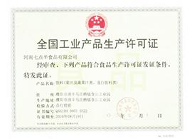 河南七点半食品有限公司生产许可证