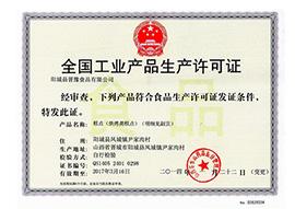 阳城晋豫食品全国工业产品生产许可证