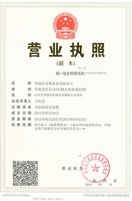阳城晋豫食品营业执照