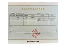 绿太饮品有限公司食品生产许可明细表