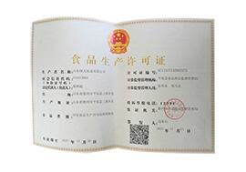 绿太饮品有限公司生产许可证