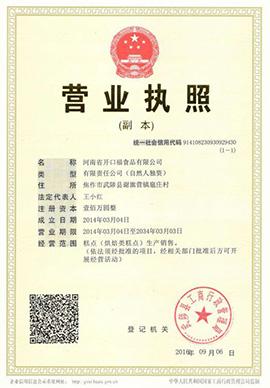 河南省开口福食品营业执照