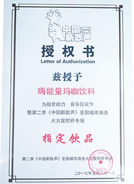 四川盼中盼食品有限公司中国新歌声指定嗨能量玛佧饮料授权书
