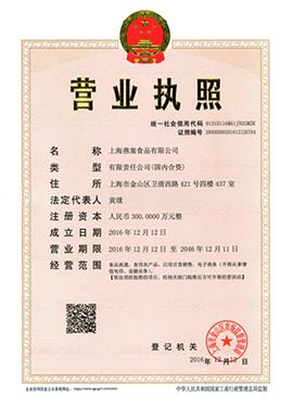 上海燕塞食品有限公司营业执照