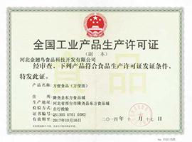 河北金翅鸟食品科技开发有限公司生产许可证
