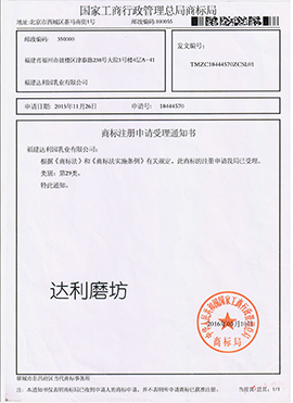 福建达利园乳业有限公司达利磨坊商标注册申请受理通知书